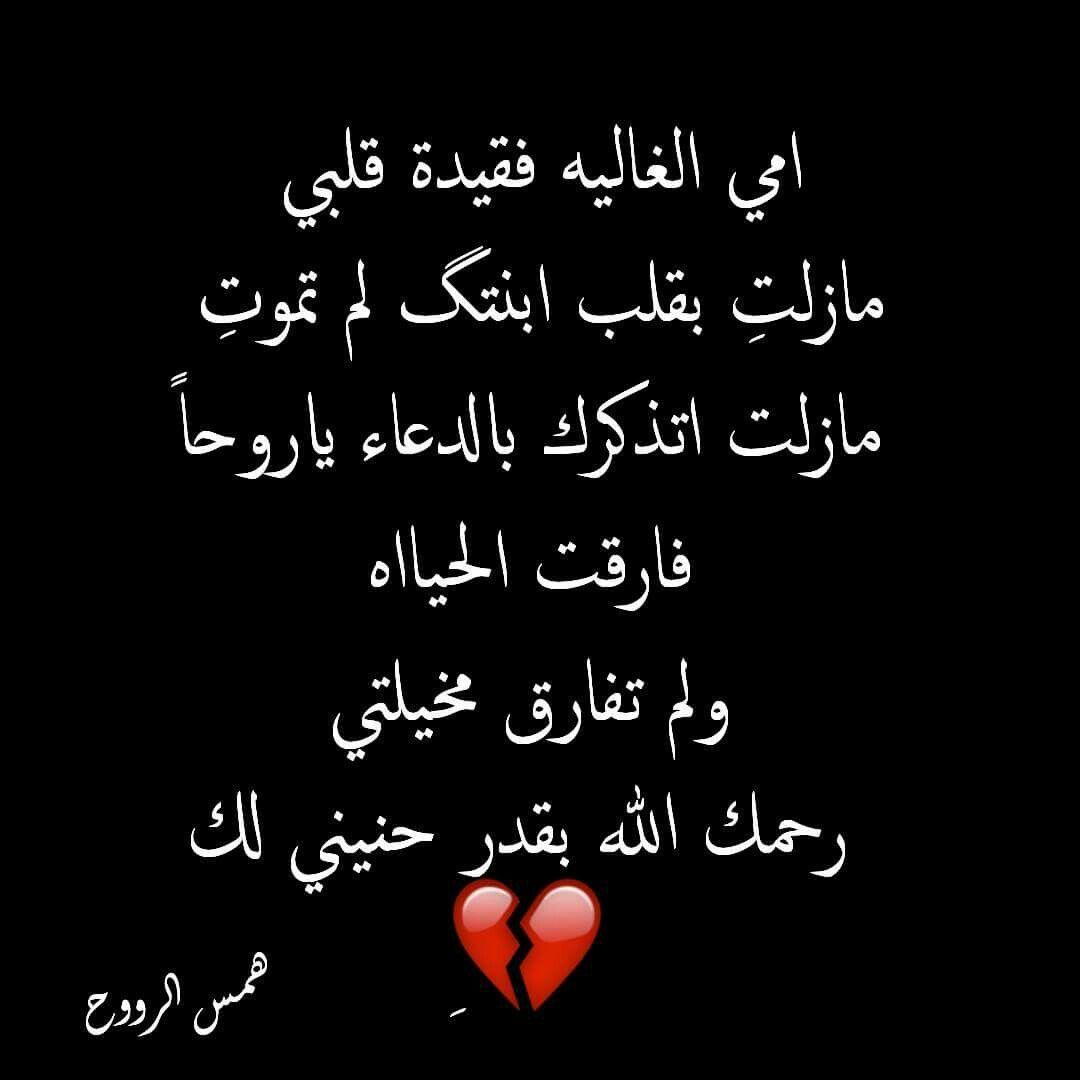 صورة قصائد حزينة عن الام , فضل الام لا ينتهي على الابناء 3885 2