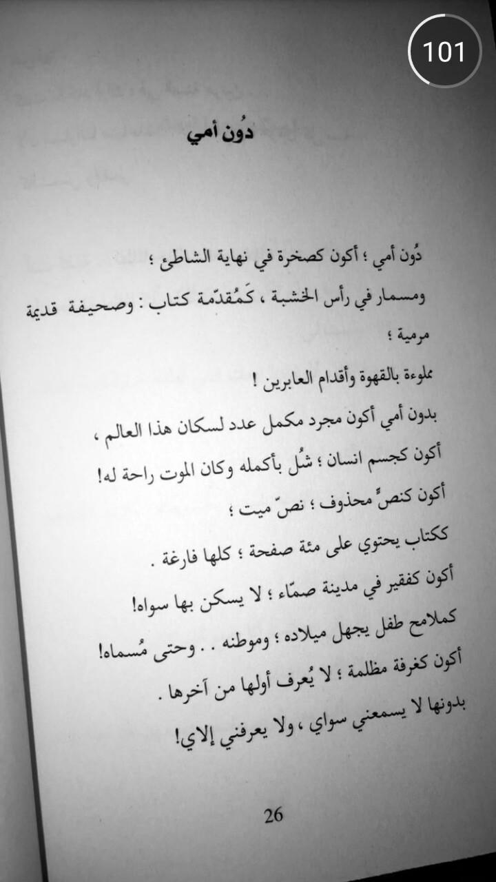 صورة قصائد حزينة عن الام , فضل الام لا ينتهي على الابناء 3885 3
