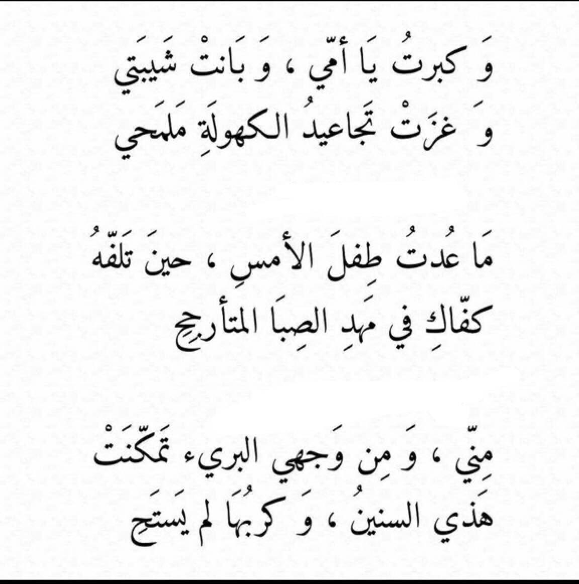 صورة قصائد حزينة عن الام , فضل الام لا ينتهي على الابناء 3885 4