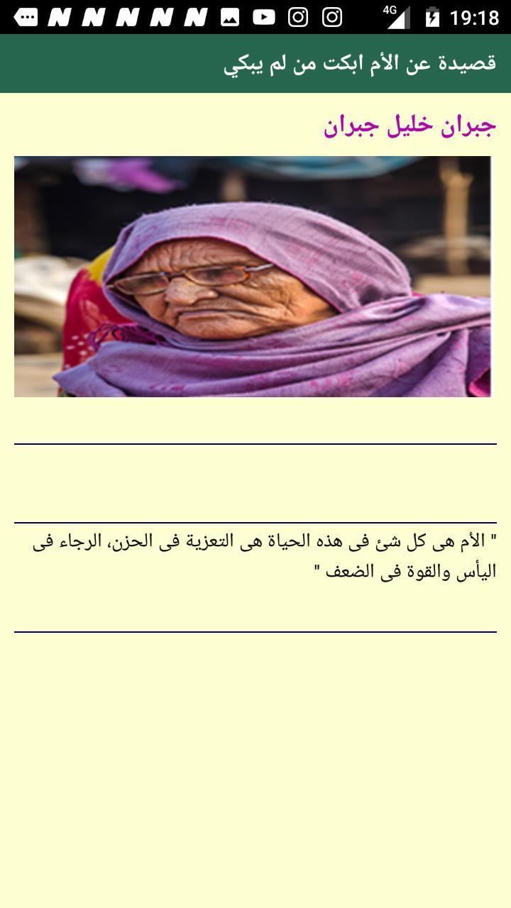 صورة قصائد حزينة عن الام , فضل الام لا ينتهي على الابناء 3885 6
