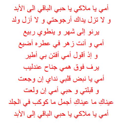 صورة قصائد حزينة عن الام , فضل الام لا ينتهي على الابناء 3885