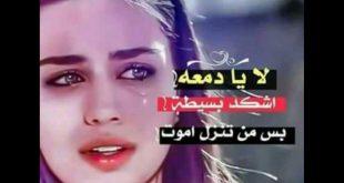 صورة شعر شعبي عراقي حزين , مشاعر جياشة مع الشعر العراقي