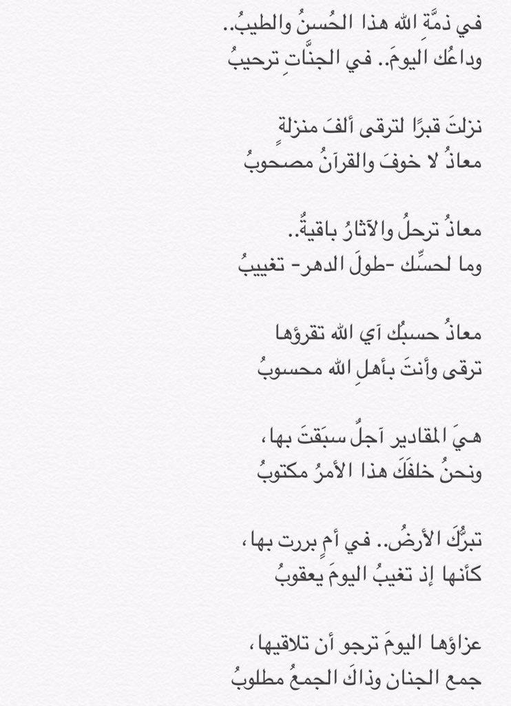 صورة اجمل كلمات رثاء , اروع ابيات الشعر في الرثاء 3883 1