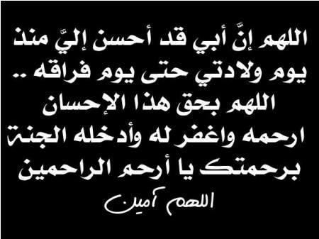 صورة اجمل كلمات رثاء , اروع ابيات الشعر في الرثاء 3883 3
