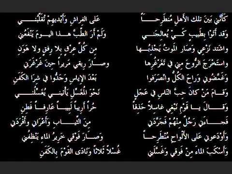 صورة اجمل كلمات رثاء , اروع ابيات الشعر في الرثاء 3883 4