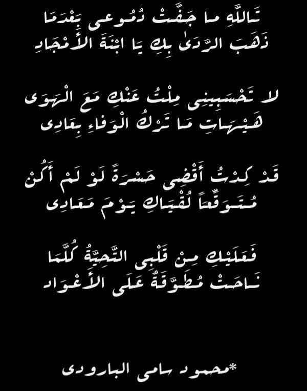 صورة اجمل كلمات رثاء , اروع ابيات الشعر في الرثاء 3883 5