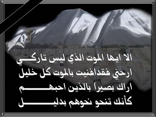 صورة اجمل كلمات رثاء , اروع ابيات الشعر في الرثاء 3883 8