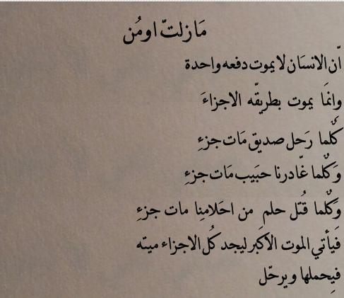 صورة اجمل كلمات رثاء , اروع ابيات الشعر في الرثاء