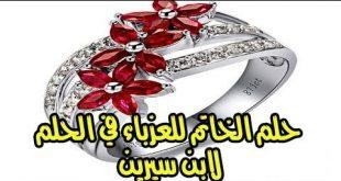 صورة تفسير الخاتم للعزباء , كل التاويلات للخاتم في المنام