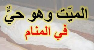 صورة احياء الميت في المنام , تفسير حلم رجوع الحياه للميت