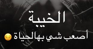 صورة كلام عتاب جارح , كلام مؤلم جدا للشعور وقاسي