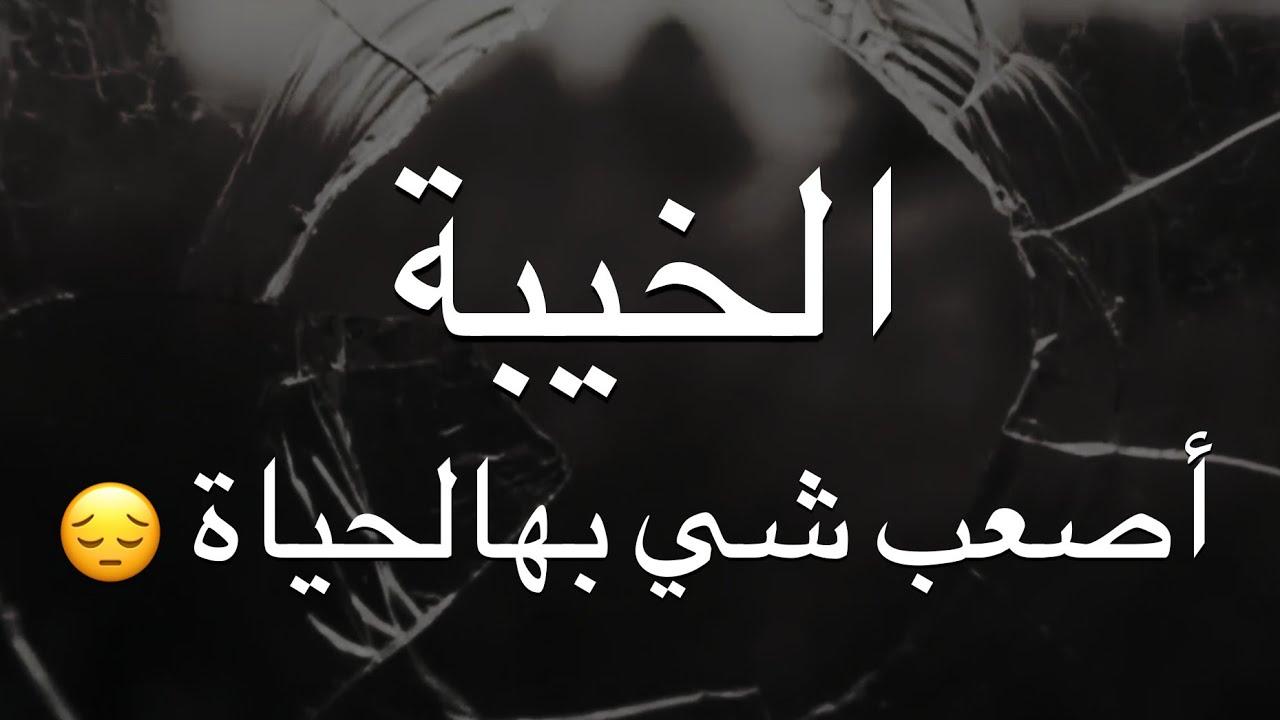 كلام عتاب جارح كلام مؤلم جدا للشعور وقاسي رهيبه
