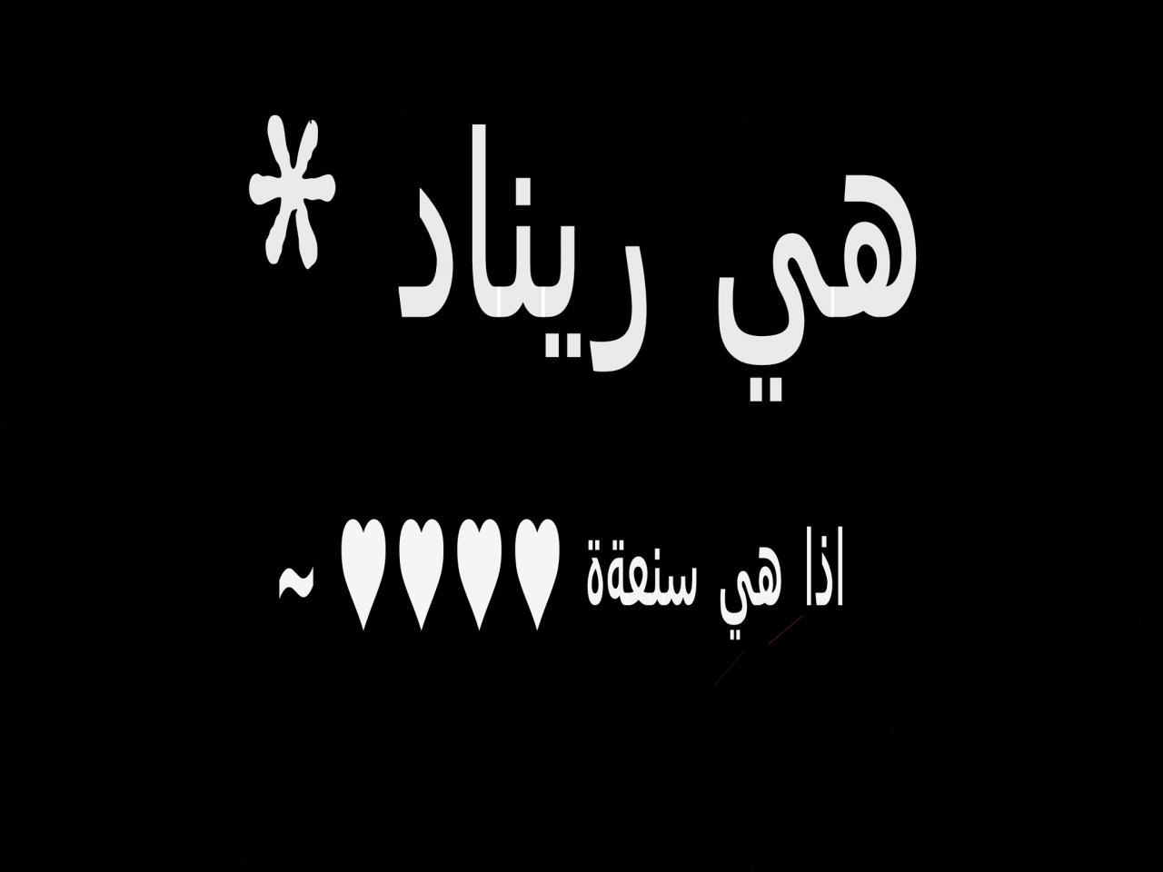 صورة معنى اسم ريناد في اللغة العربية , تعرف على المعنى الحقيقي لاسم ريناد