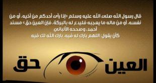 صورة ماهي اعراض العين والحسد , العين فلقت الحجر