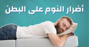 صورة اضرار النوم على البطن , شوف النوم على البطن ممكن بعمل فيك ايه