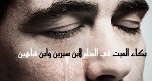 صورة رؤية الاب الميت في المنام مريض , شوفت ابويا يبكي في المنام