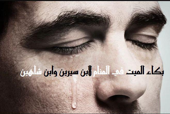 رؤية الاب الميت في المنام مريض شوفت ابويا يبكي في المنام رهيبه