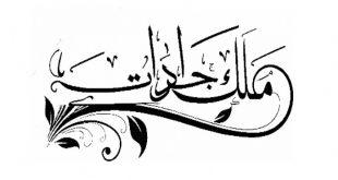 صورة زخرفة الاسماء بالعربي , ميز اسمك برسمة جميلة