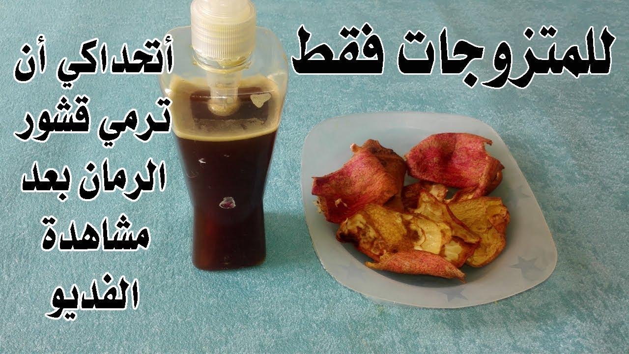 صورة خلطة قشر الرمان لتضييق المهبل , اسهل الطرق لتضيق المهبل