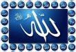 صورة عدد اسماء الله الحسنى , لله عز وجل تسعة وتسعون اسم