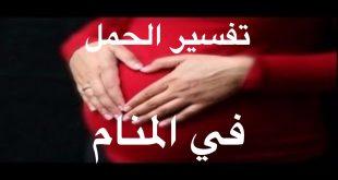 صورة الحمل للمتزوجة في المنام , تفسير حلم المتزوجه انها حامل