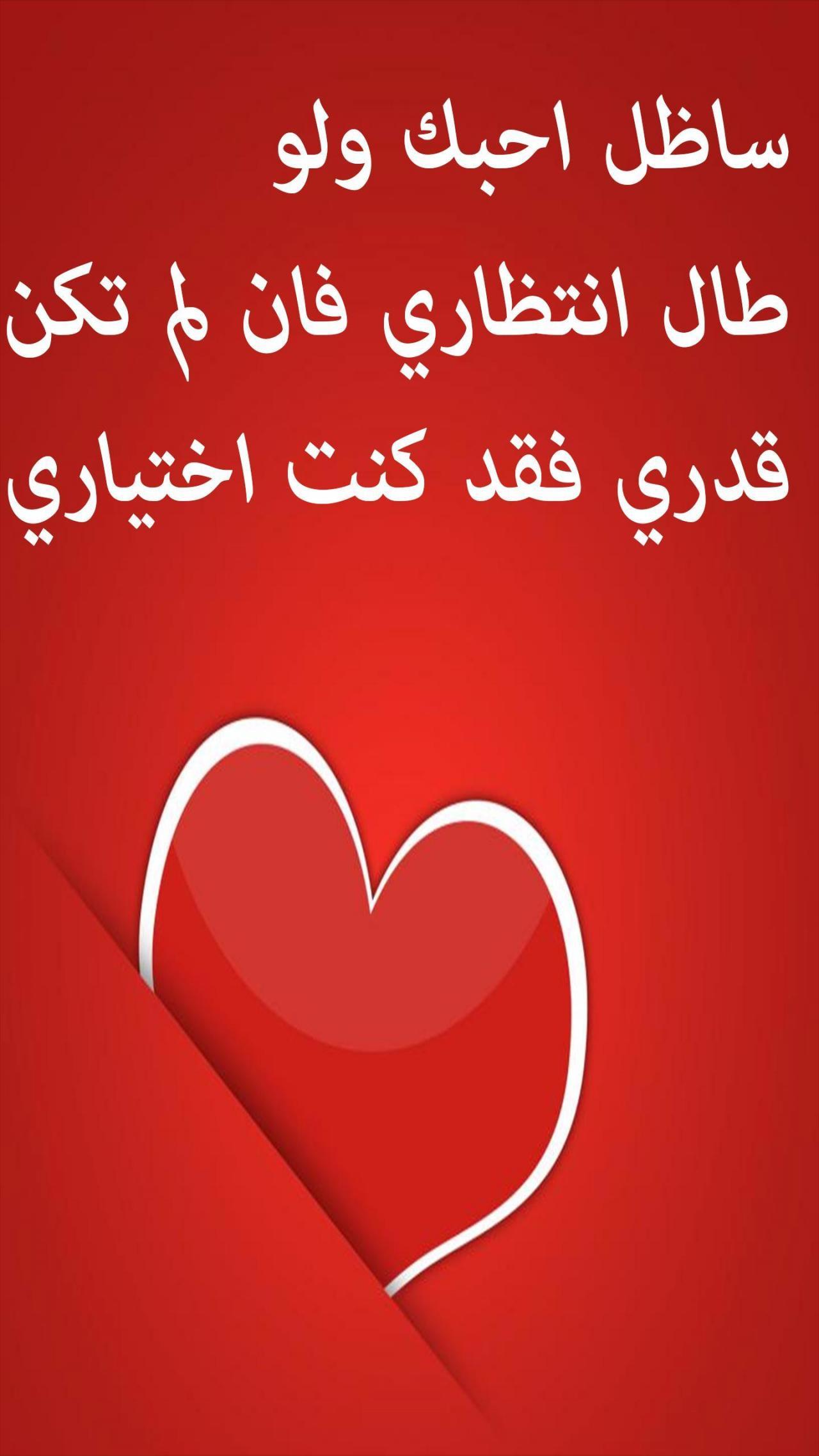 صورة رسائل عن الحب , اهدي الكلمات الرومانسية لحبيبك