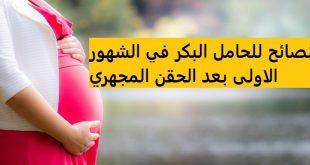 صورة نصائح للحامل البكر , اذا كنتي اول مرة ليكي في الحمل د مهم بالنسبالك