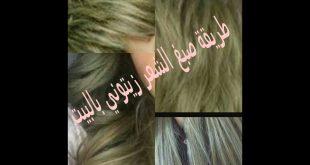 صورة صبغ شعر شانيل , لون الشعر الحديث