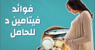صورة فيتامين د للحامل , الفيتامين ده مهم ليكي في الحمل