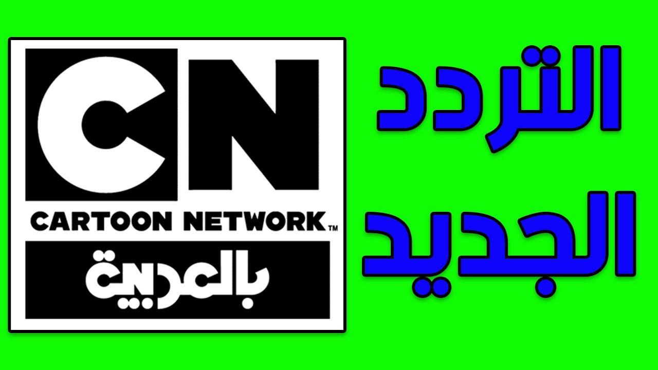 صورة تردد قناة العربية للاطفال , اعرفي التردد من اجل طفلك
