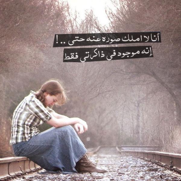 صورة كلام فيس بوك حزين , شير احلي بوستات حزينة علي الفيس بوك