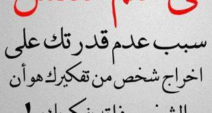 صورة سبب عدم قدرتك على اخراج شخص من تفكيرك , ليه اللي مش بنحبهم يبقوا لينا