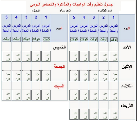 صورة تنظيم وقت المذاكرة , كيف انجح في المذاكرة