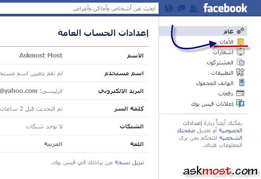 صورة كيف امسح الفيس بوك , ازاي الغي حسابي للفيس بوك نهائي