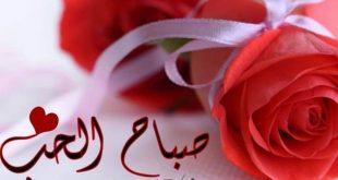 صورة اجمل صباح الخير للحبيب , صبح علي حبيبك باجمل الرسايل صباح الخير