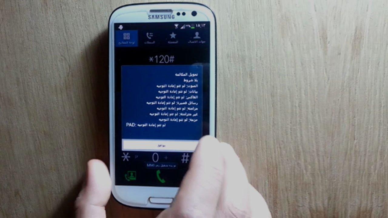 صورة كيف اعرف ان هاتفي مراقب ,اعرف اذا كان هاتفك تم اختراقه ام لا