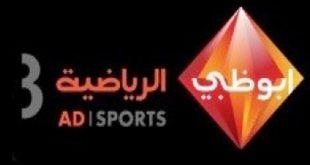 صورة تردد قناة ابوظبي الرياضية 3 غير مشفرة , هل انت من عشاق مشاهدة قنوات الرياضة