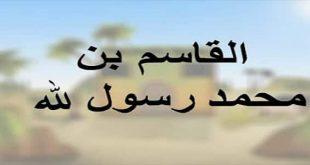 القاسم بن محمد , من هو القاسم بن محمد