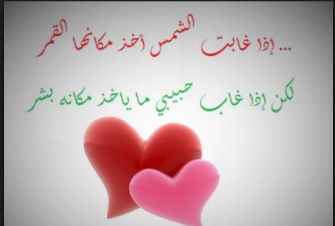 صورة اجمل رسائل حب قصيرة , ارسل الي حبيبك رسالة كلها حب
