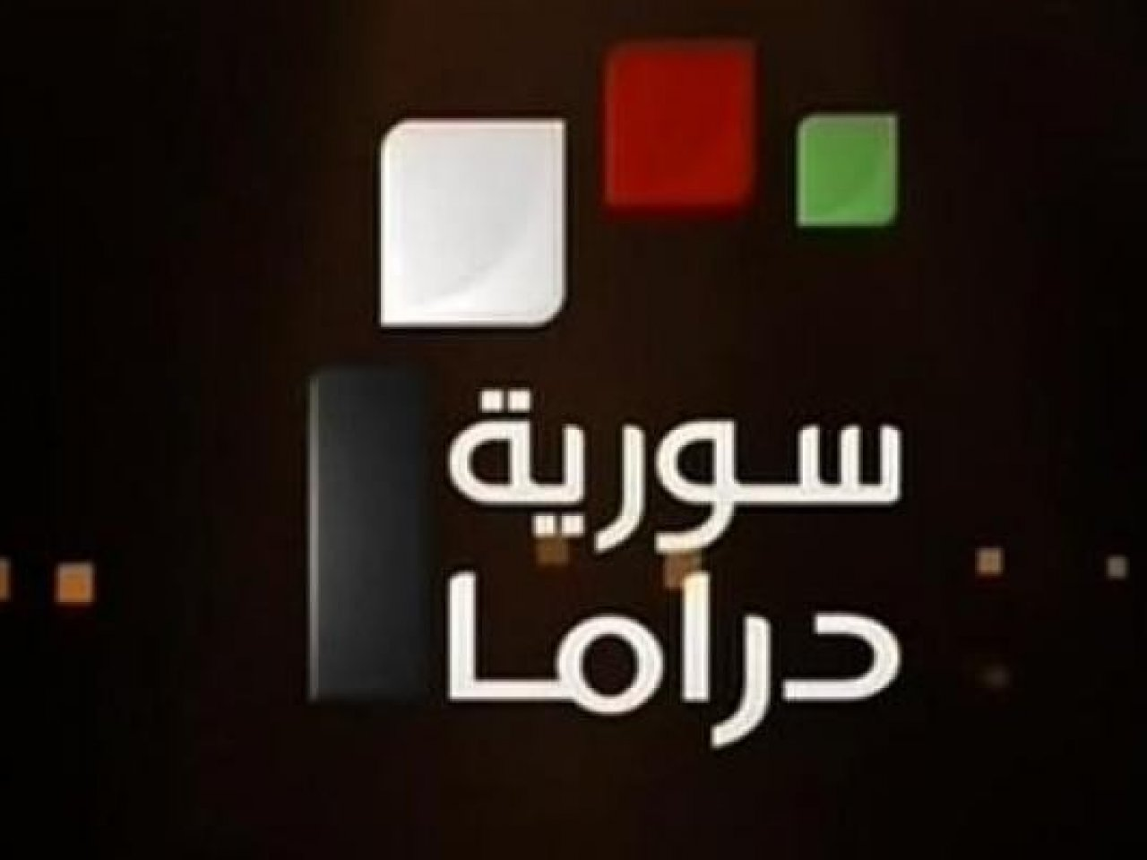 صورة ترددات سوريا دراما , اتفرج علي احلي مسلسلات و افلام علي سوريا دارما
