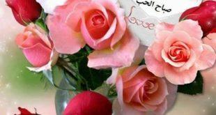 صورة صبح علي حبايبك بصور بوكيه ورد صباح الخير , بوكيه ورد صباح الخير