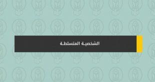 صورة معنى كلمة نهم ، معناها في المعجم العربي الصحيح