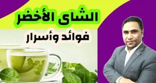 صورة فوائد الشاى الاخضر للتخسيس ، كيف اخس سريعا و اصل للوزن المثالي