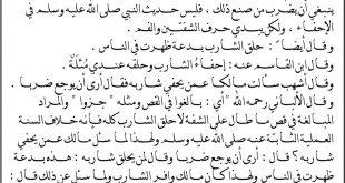 صورة حكم حلق الشارب ، رأي الشريعه في الحلاقه و تنظيف الوجه من الشعر