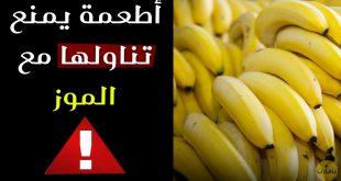 صورة فوائد واضرار الموز ، معلومات هامه عنه و كيف اتناوله بشكل صحي