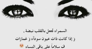 صورة ارسل لحبيتك اجمل شعر غزل عن العيون , شعر على العيون الجميلة
