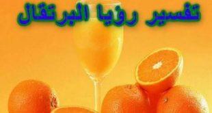 كثرة الخير في حلم البرتقال , تفسير الاحلام برتقال