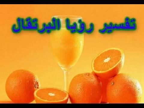 صورة كثرة الخير في حلم البرتقال , تفسير الاحلام برتقال 474
