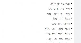 صورة اختر احلي اسم من هذه التشكلية اسماء بنات , اسامي بنات جميلة