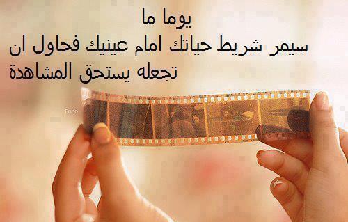 صورة شير احلي بوستات علي الفيس , كلمات قويه لها معنى 4806 1